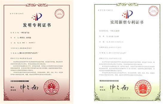 公司荣获发明专利证书等荣誉